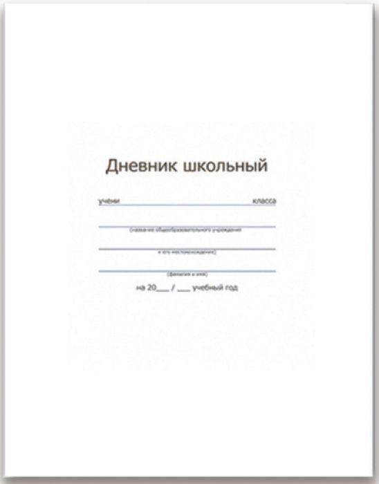 Дневник школьный Феникс+ 46790 лемурийский дневник