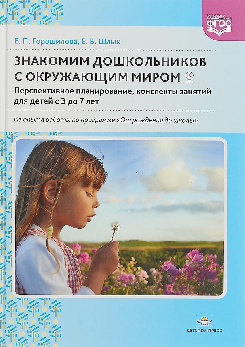 Е. П. Горошилова, Е. В. Шлык Знакомим дошкольников с окружающим миром