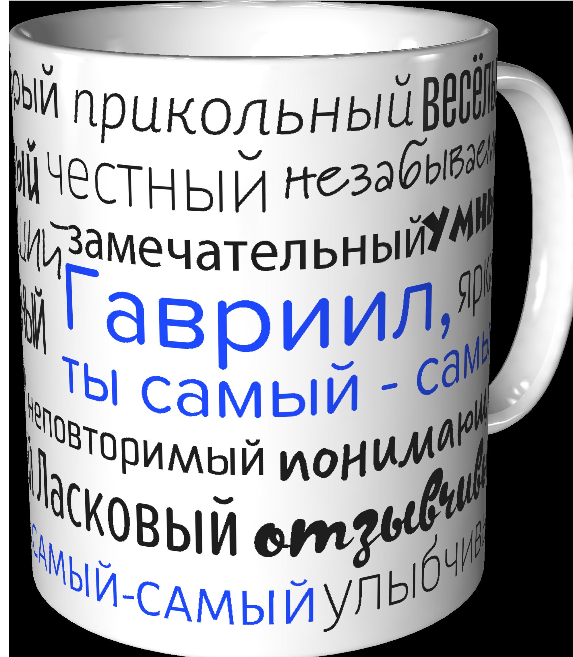 Кружка Легко МП комплименты мужская Гавриил, белый