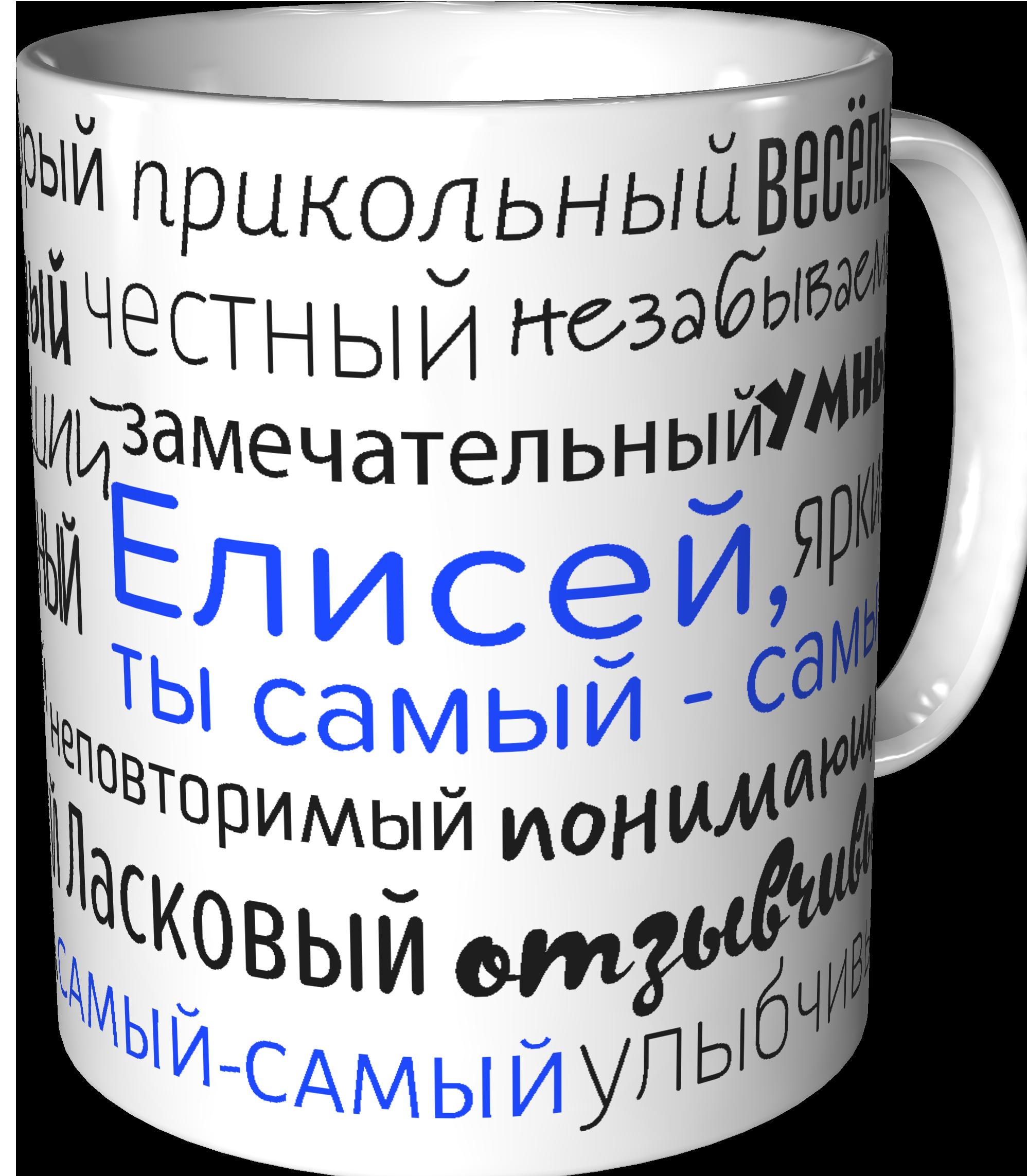 Кружка Легко МП комплименты мужская Елисей, белый printio елисей