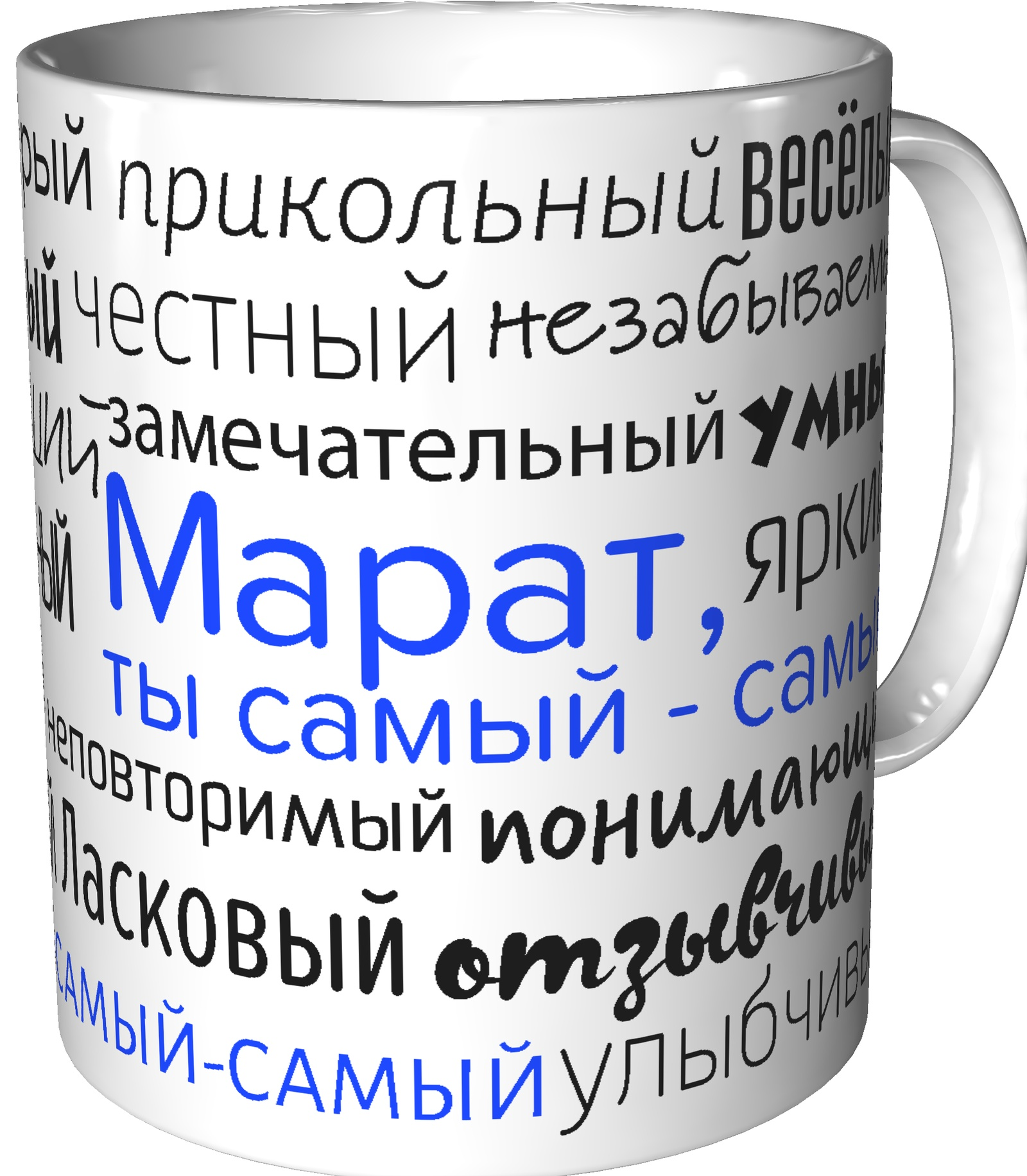 Кружка Легко МП комплименты мужская Марат, белый мой марат 2019 02 08t19 00