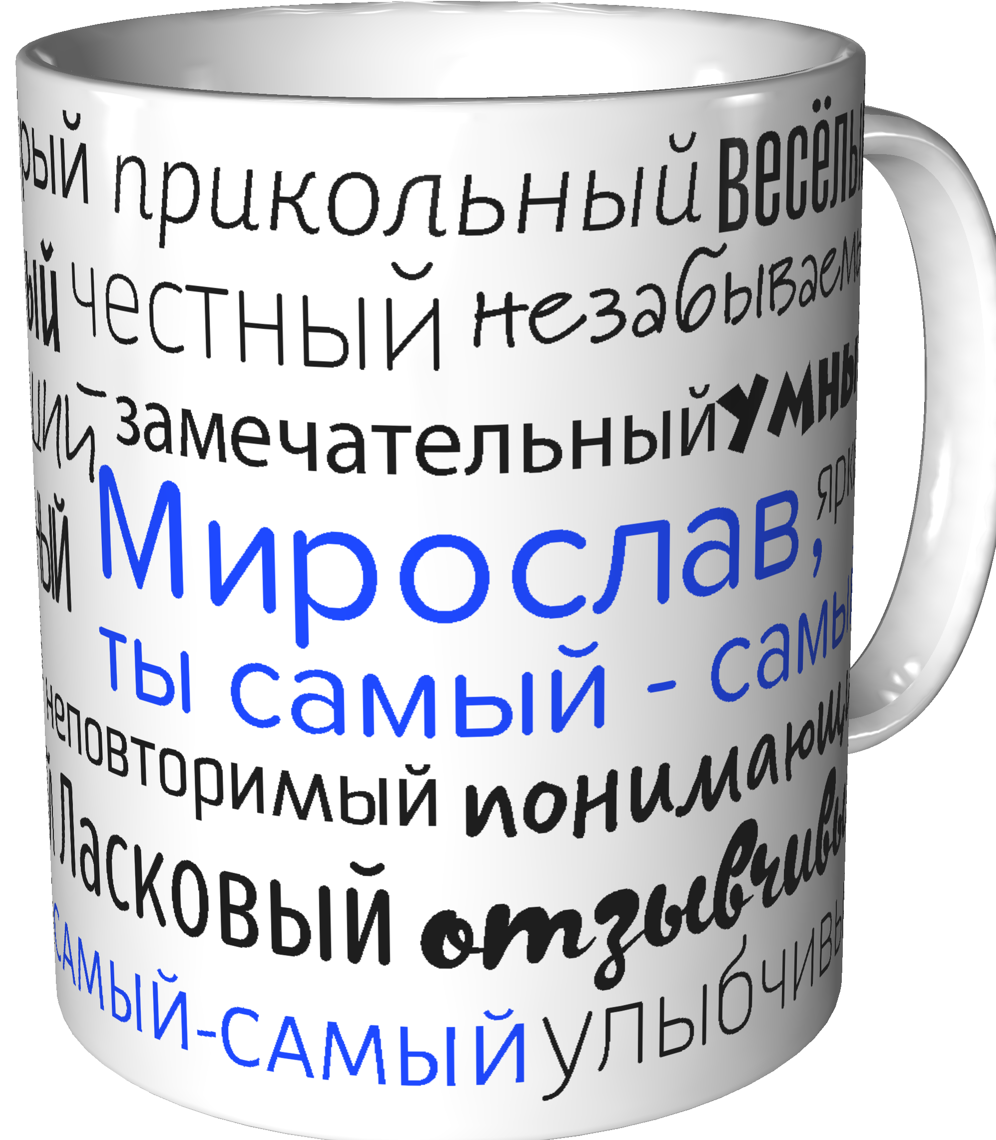 Кружка Легко МП комплименты мужская Мирослав, белый мирослав дочинець світован