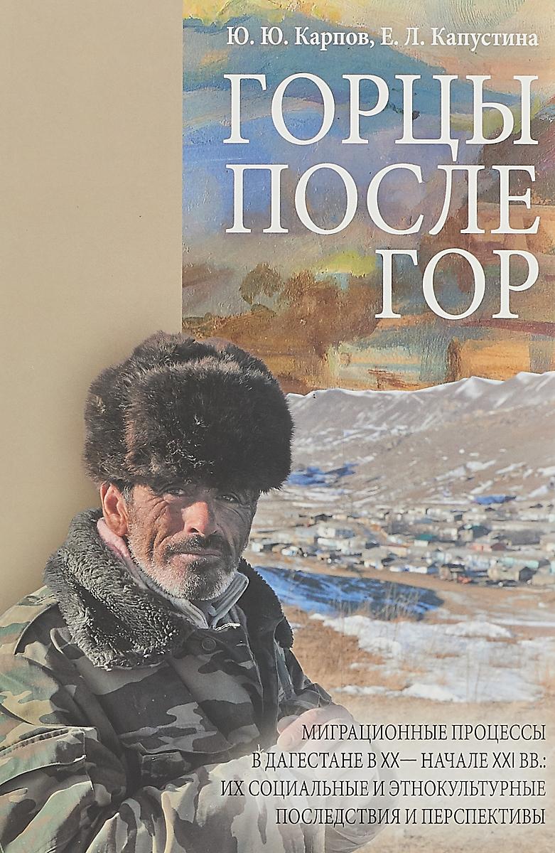 Горцы после гор. Миграционные процессы в Дагестане