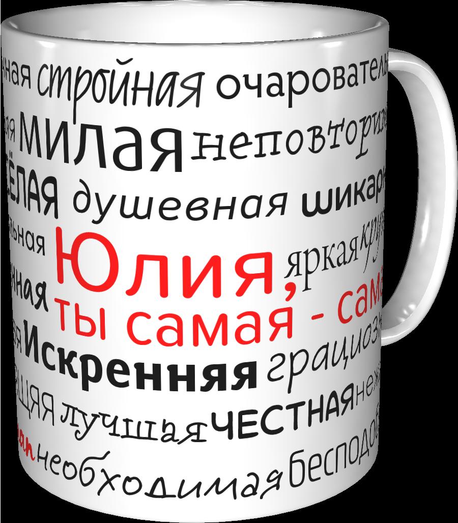 Кружка комплименты женская Юлия юлия ермилова магазинчик бабушки эммы