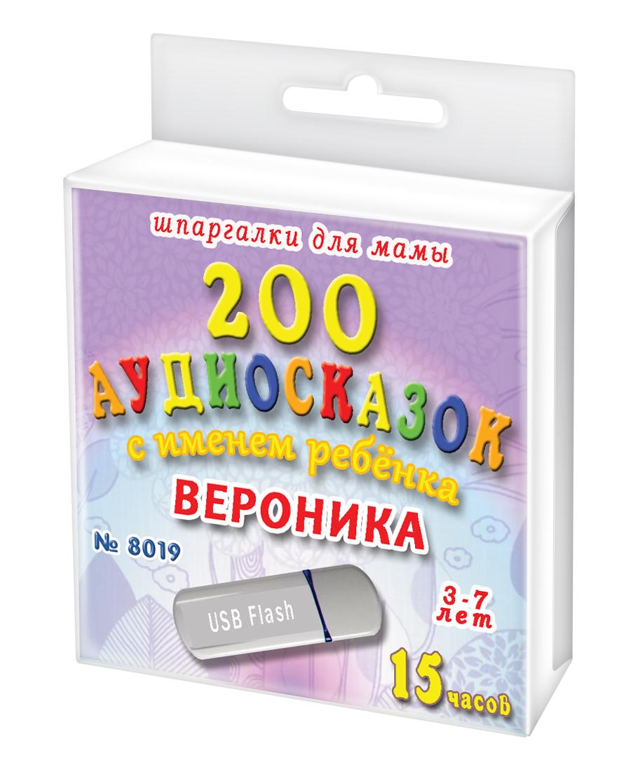 Шпаргалки для мамы 200 аудио сказок с именем ребенка. Вероника 3-7 лет (аудиокнига на USB)