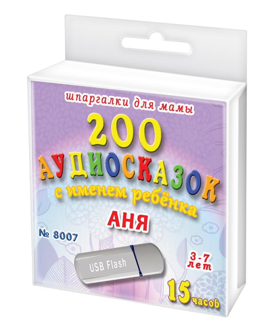 Шпаргалки для мамы 200 аудио сказок с именем ребенка. Аня 3-7 лет. Аудиокнига для детей на USB в дорогу