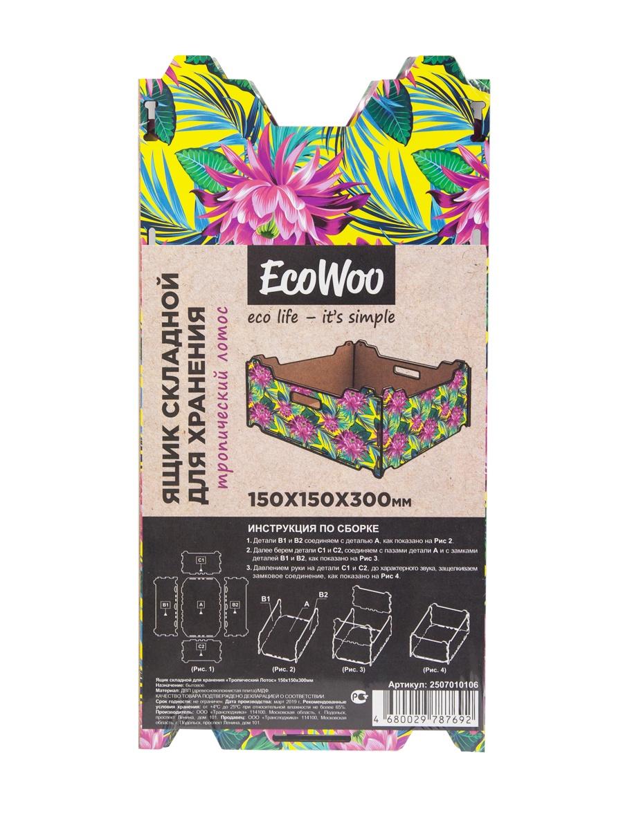 Коробка для хранения ECOBOX Тропический лотос2507010106Контейнеры изготовлены из экологически чистого продукта ДВП (древесно-волокнистая плита). Безупречное качество продукции достигается за счет использования современных материалов, новых технологий и оборудования. Каждое изделие проходит жесткий контроль качества. Вся продукция торговой марки ECOBOX соответствует ТУ и ГОСТ. Ящики легко перерабатываются и утилизируются.