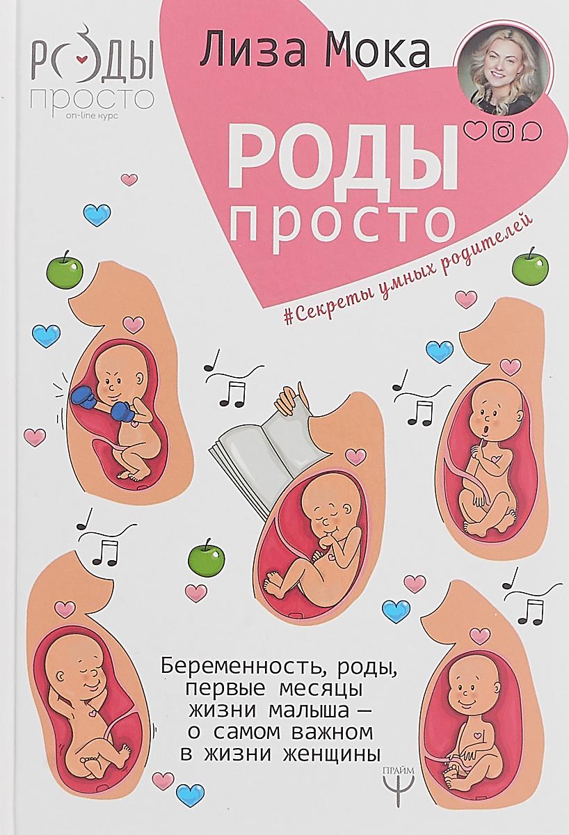 Мока Лиза Роды - просто. Беременность, роды, первые месяцы жизни малыша - о самом важном в жизни женщины