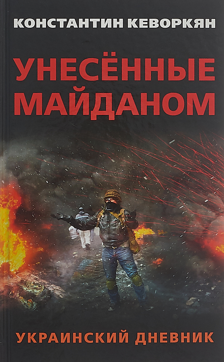 Унесенные майданом. Украинский дневник