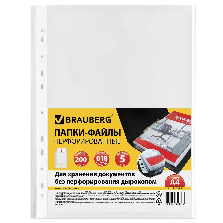 Файл BRAUBERG A4, комплект 5 шт., объемные, до 200 листов, 180 мкм, прозрачный