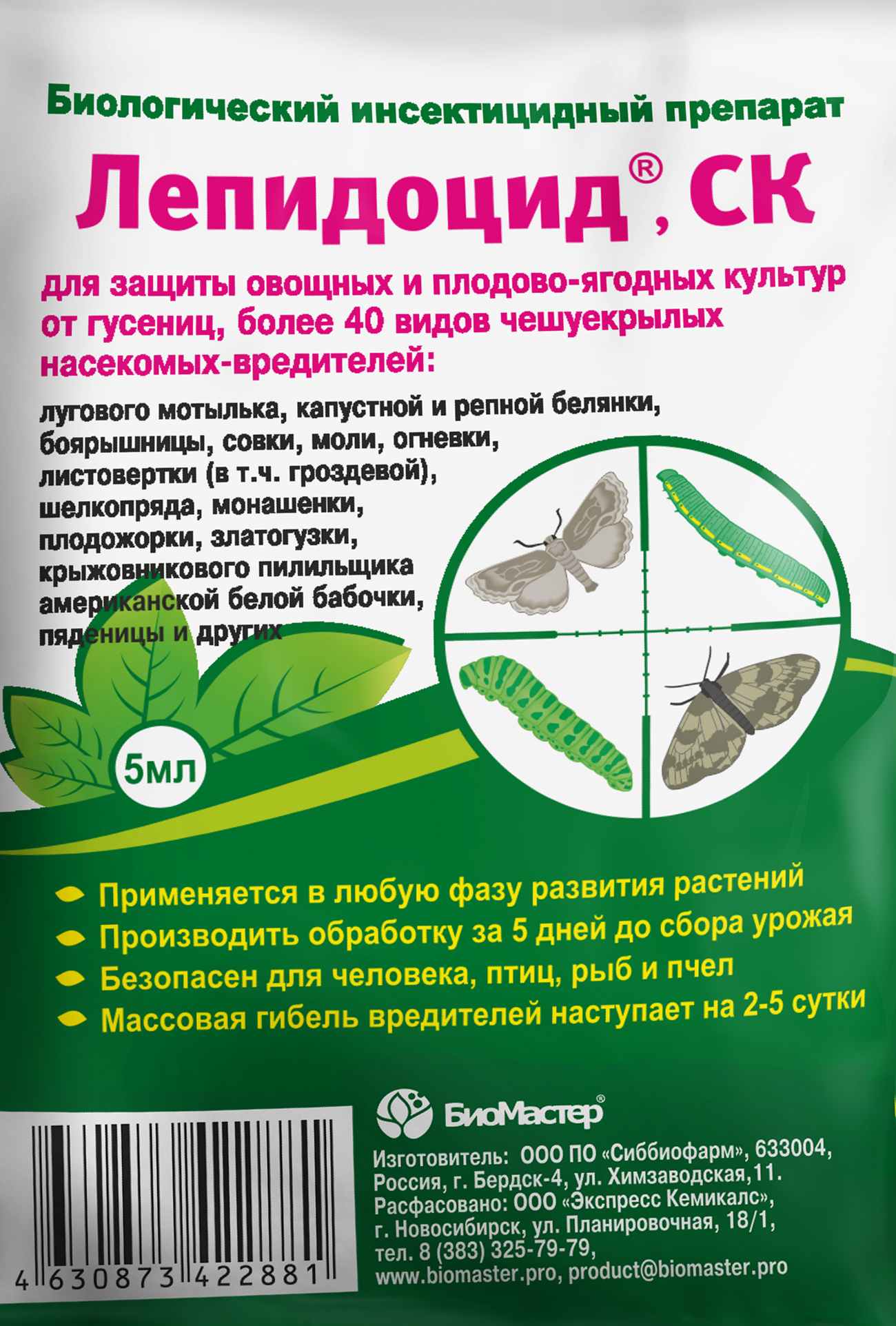 """Удобрение Биомастер Биоинсектицид """"Лепидоцид, СК"""", 5мл от гусениц и более 40 видов чешуекрылых насекомых-вредителей"""