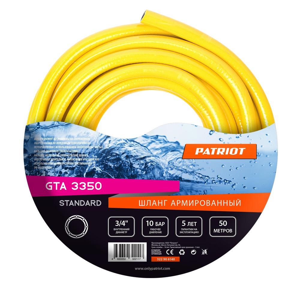 Шланг поливочный PATRIOT 3/4 дюйма х 50м STANDARD GTA 3350 цена