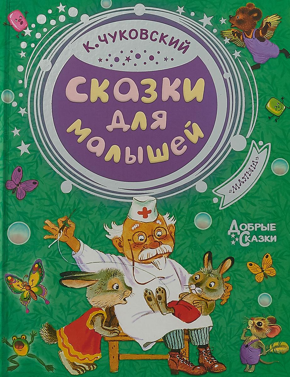 К. Чуковский Сказки для малышей