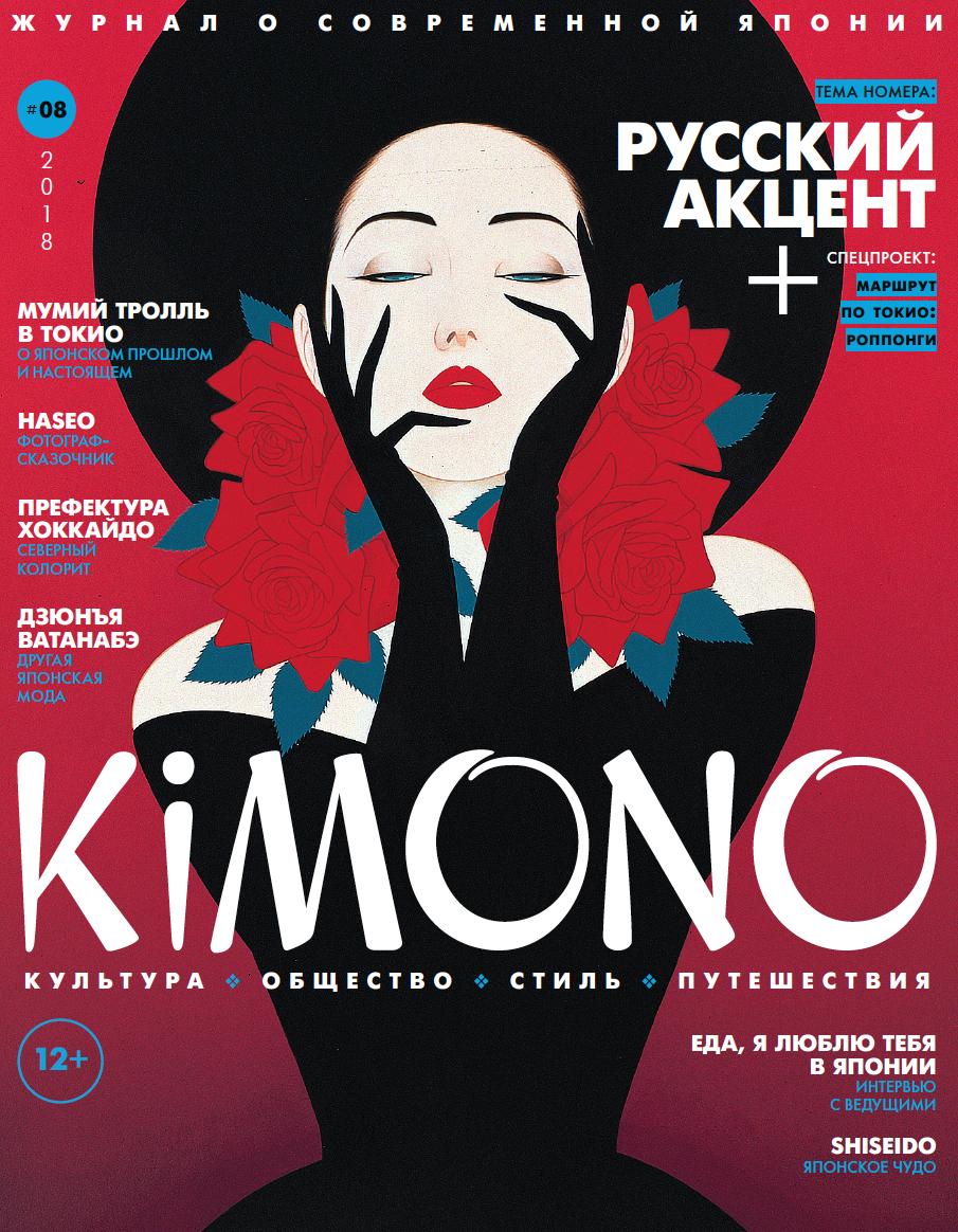 KIMONO. Русский акцент. Япония ближе. Секреты ЗОЖ (комплект из 3 книг) leaf print flounce sleeve kimono