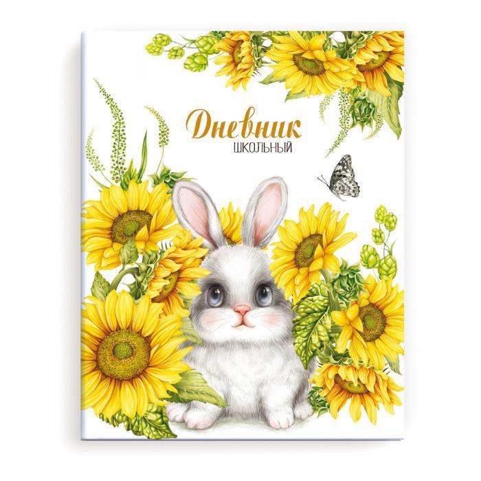Дневник школьный Феникс+ 49411