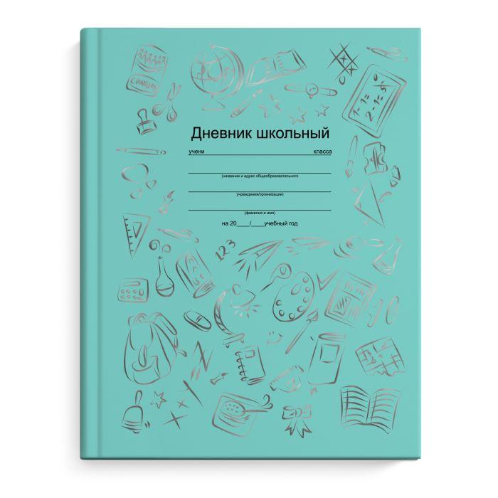 Дневник школьный Феникс+ 49400