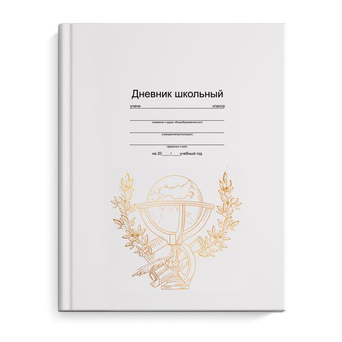 Дневник школьный Феникс+ 49399