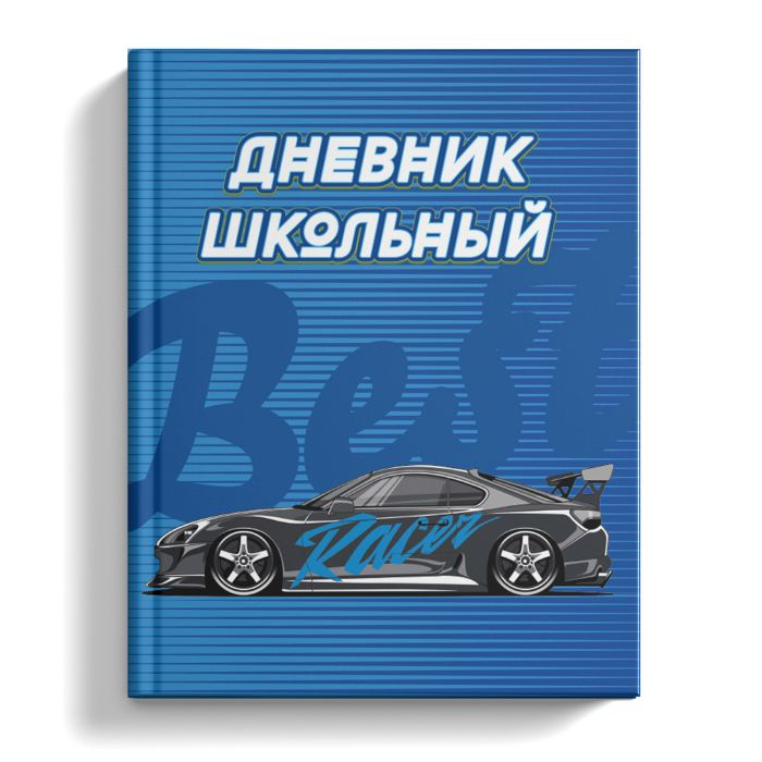 Дневник школьный Феникс+ 49398