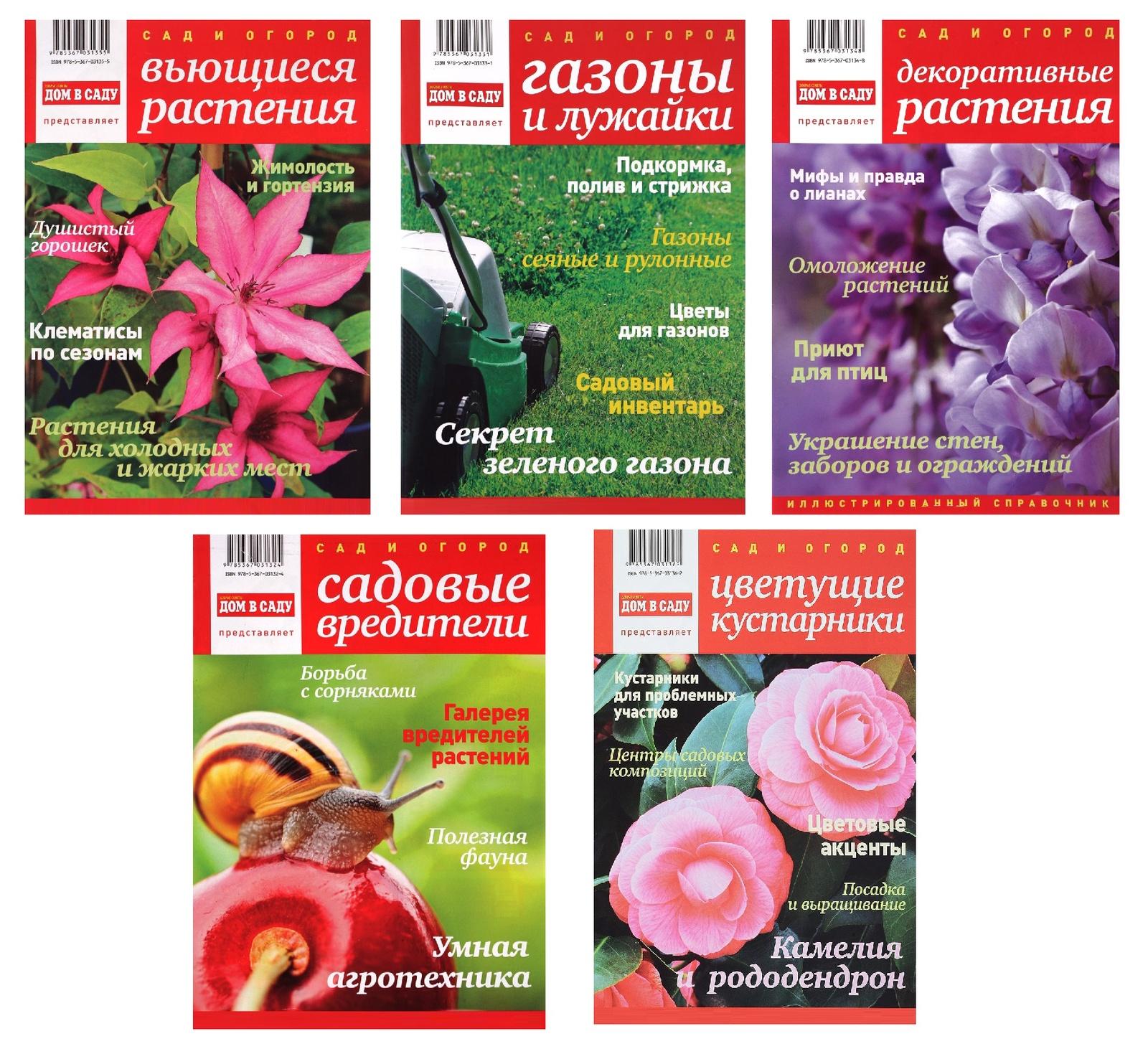Набор книг Сад и Огород 12, 5 шт. сад и огород
