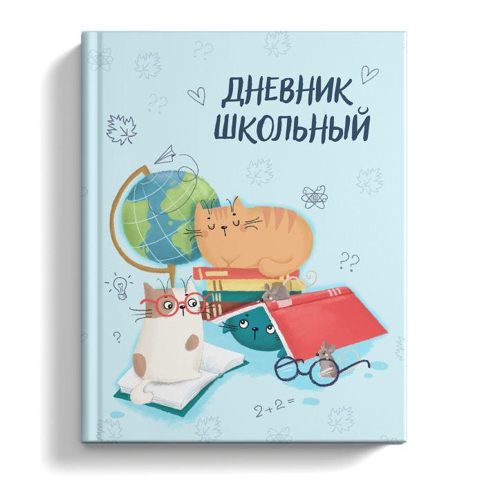 Дневник школьный Феникс+ 49389