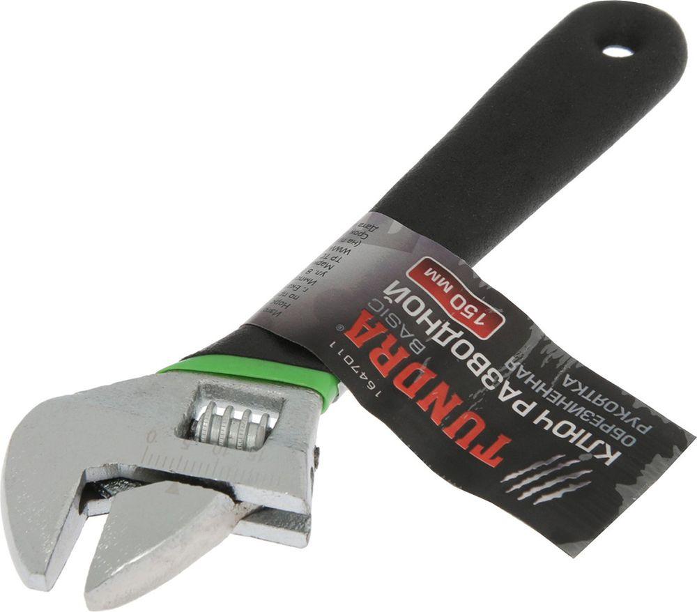 Ключ разводной Tundra Basic, с обрезиненной рукояткой, 1647011, 150 мм мультитул leatherman squirt ps4 10 функций