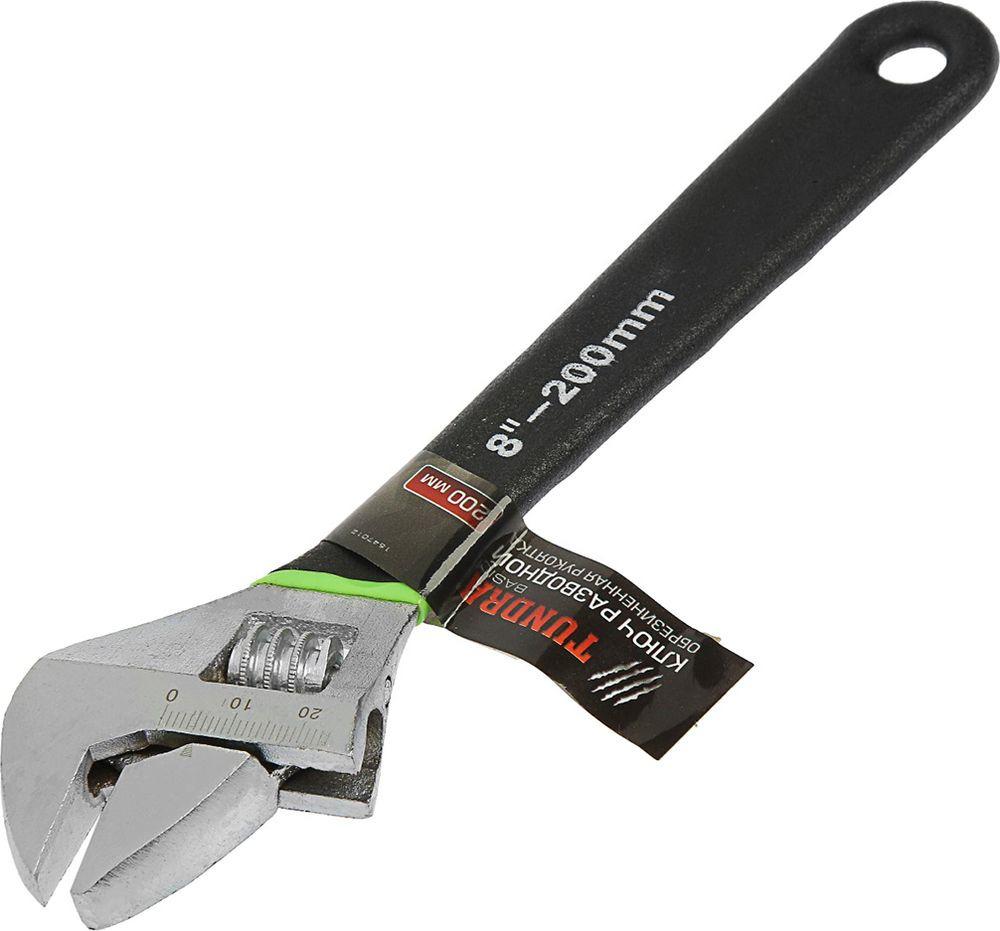 Ключ разводной Tundra Basic, с обрезиненной рукояткой, 1647012, 200 мм