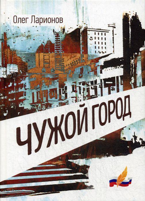 Олег Ларионов Чужой Город