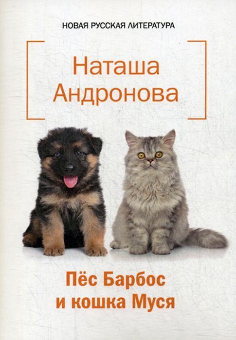 Наташа Андронова Пес Барбос и кошка Муся копилка барбос