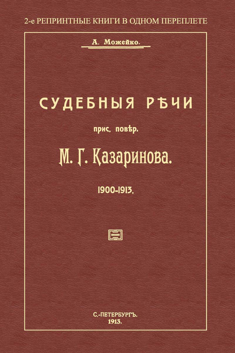 А. Можейко Судебные речи присяжного поверенного М.Г.Казаринова 1903-1913