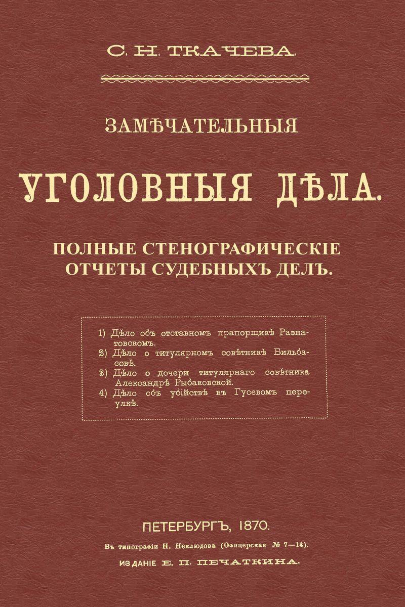С. Н. Ткачева Замечательные уголовные дела