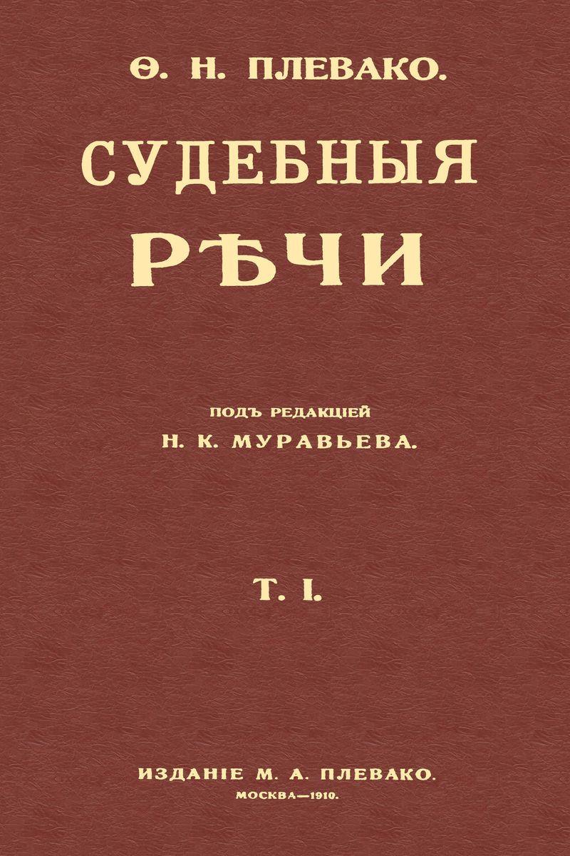 Ф. Н. Плевако Судебные речи. В 2 томах (комплект из 2 книг)