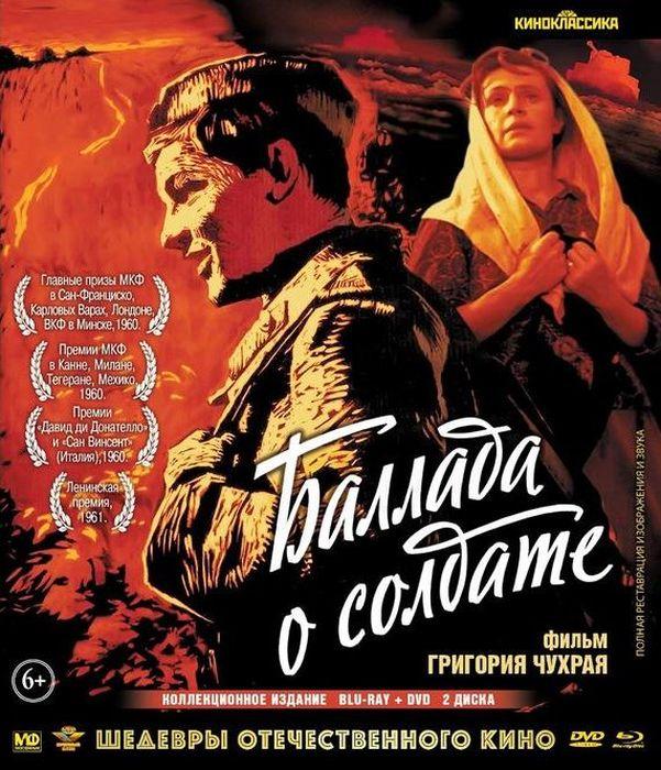 Баллада о солдате. Коллекционное издание (DVD + Blu-Ray)