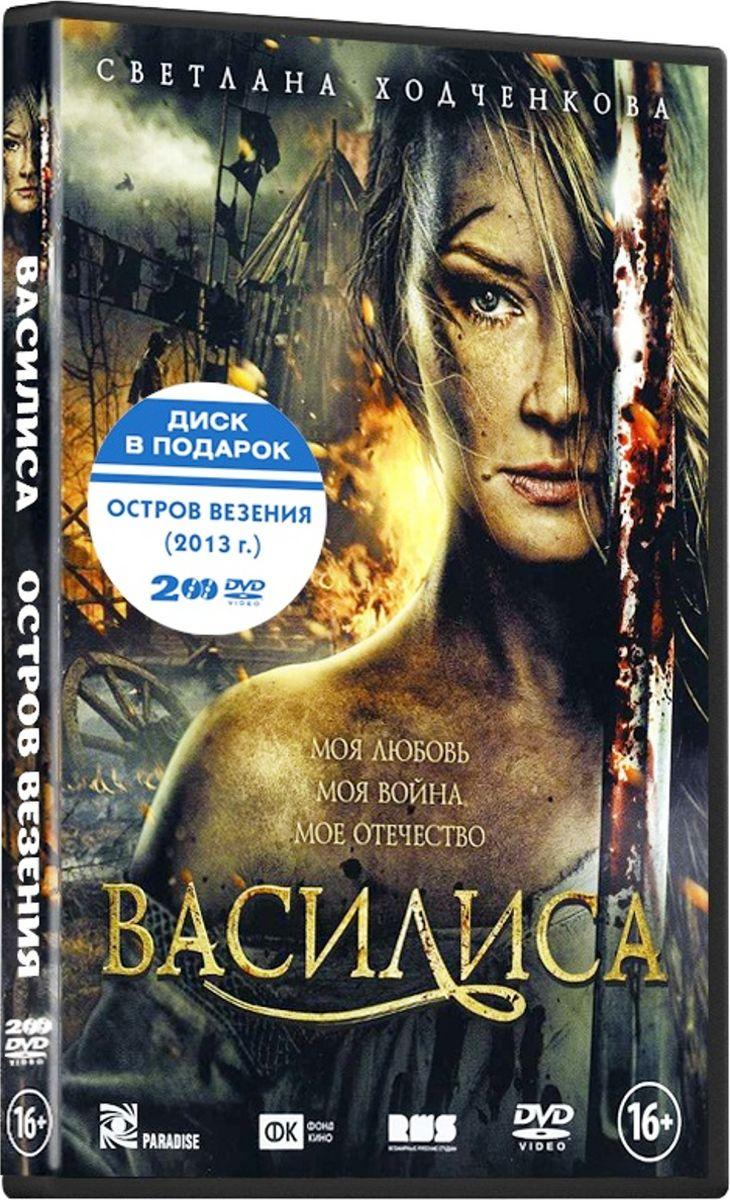 Василиса / Остров везения (2 DVD)