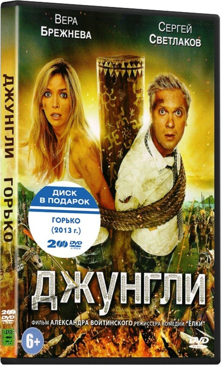 Джунгли / Горько! (2 DVD)