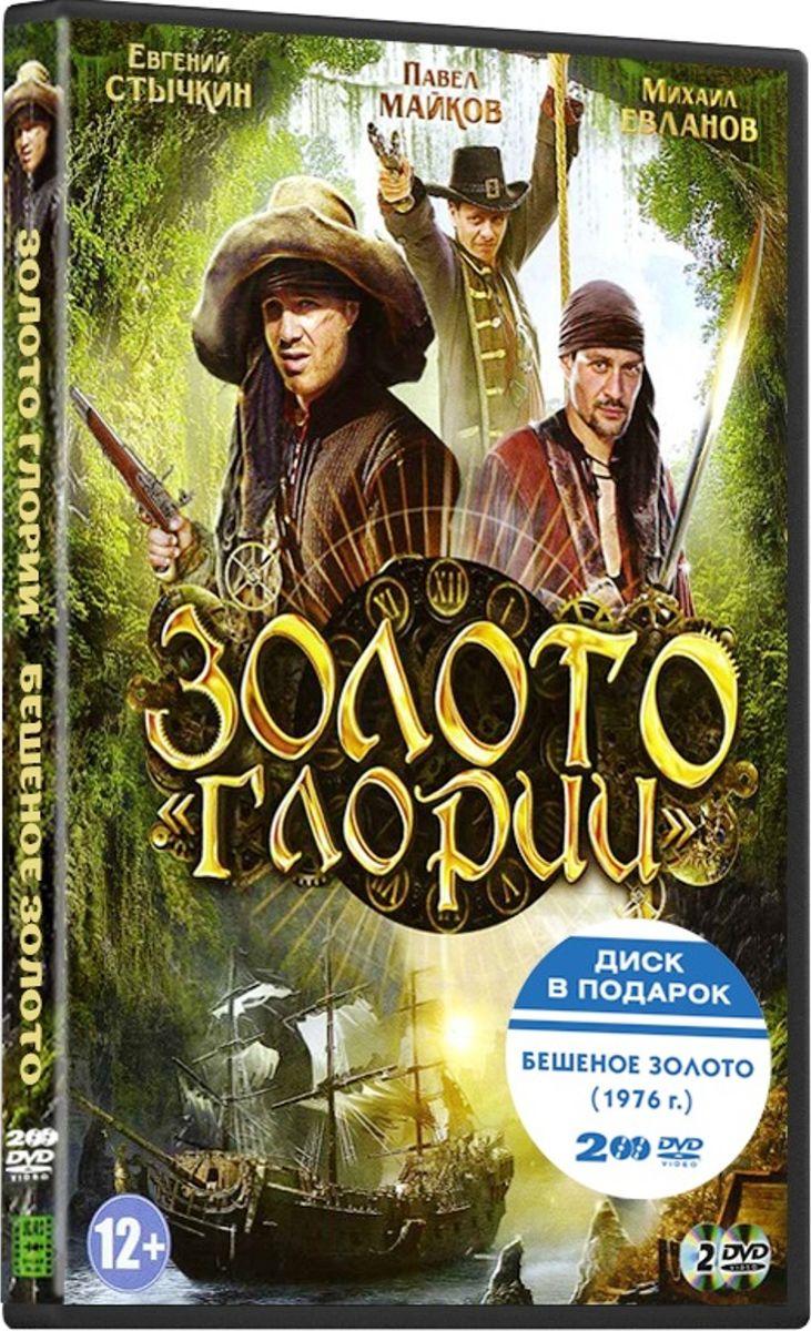 Золото Глории: 8 серий / Бешеное золото (3 DVD) гардемарины 3 dvd