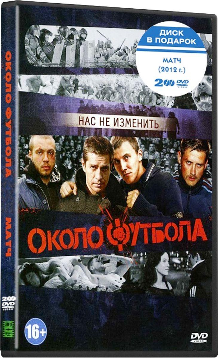 Околофутбола / Матч: 4 серии (2 DVD) околофутбола матч 4 серии 2 dvd