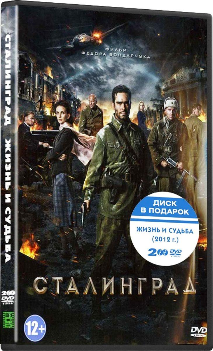 Сталинград / Жизнь и судьба: 12 серий (3 DVD) гардемарины 3 dvd