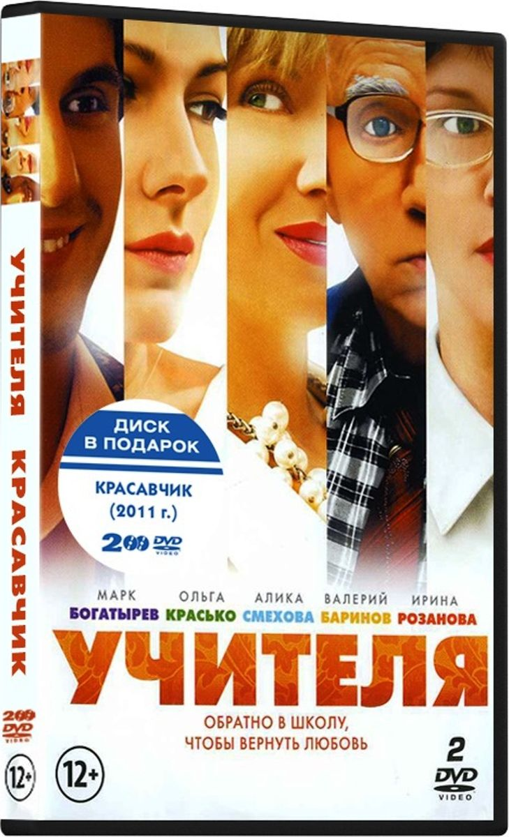 Учителя: 8 серий / Красавчик: 4 серии (3 DVD) гардемарины 3 dvd