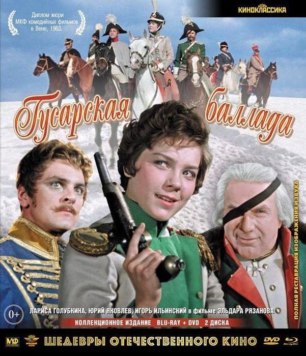 Гусарская баллада. Коллекционное издание (DVD + Blu-Ray)