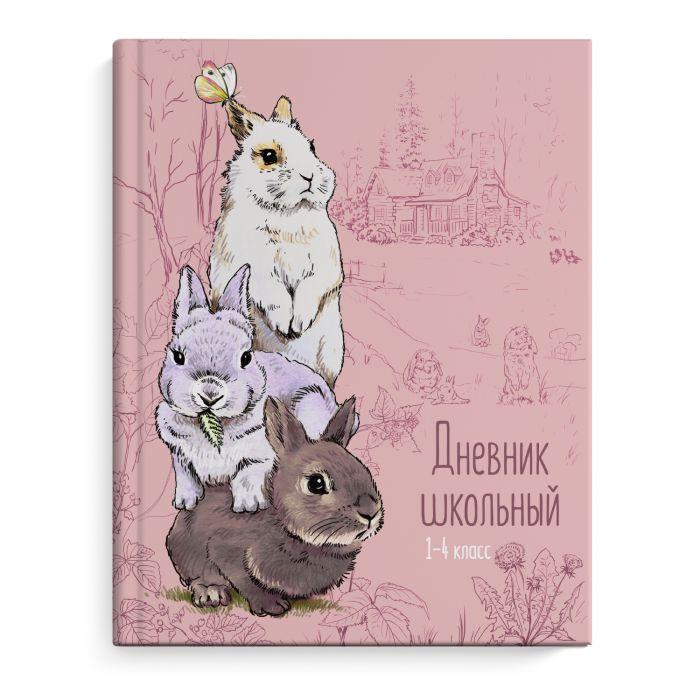 Дневник школьный Феникс+ 49324