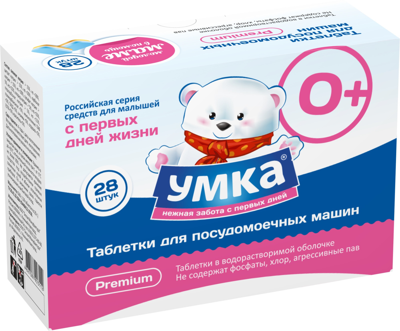 Таблетки для посудомоечной машины La Chista Умка, 28 шт таблетки для посудомоечной машины пмм somat classic 120 шт