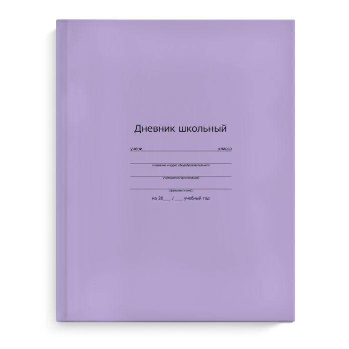 Дневник школьный Феникс+ 49436 дневник школьный феникс авто 46219