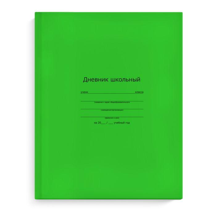 Дневник школьный Феникс+ 49434 дневник школьный феникс зайка 46528