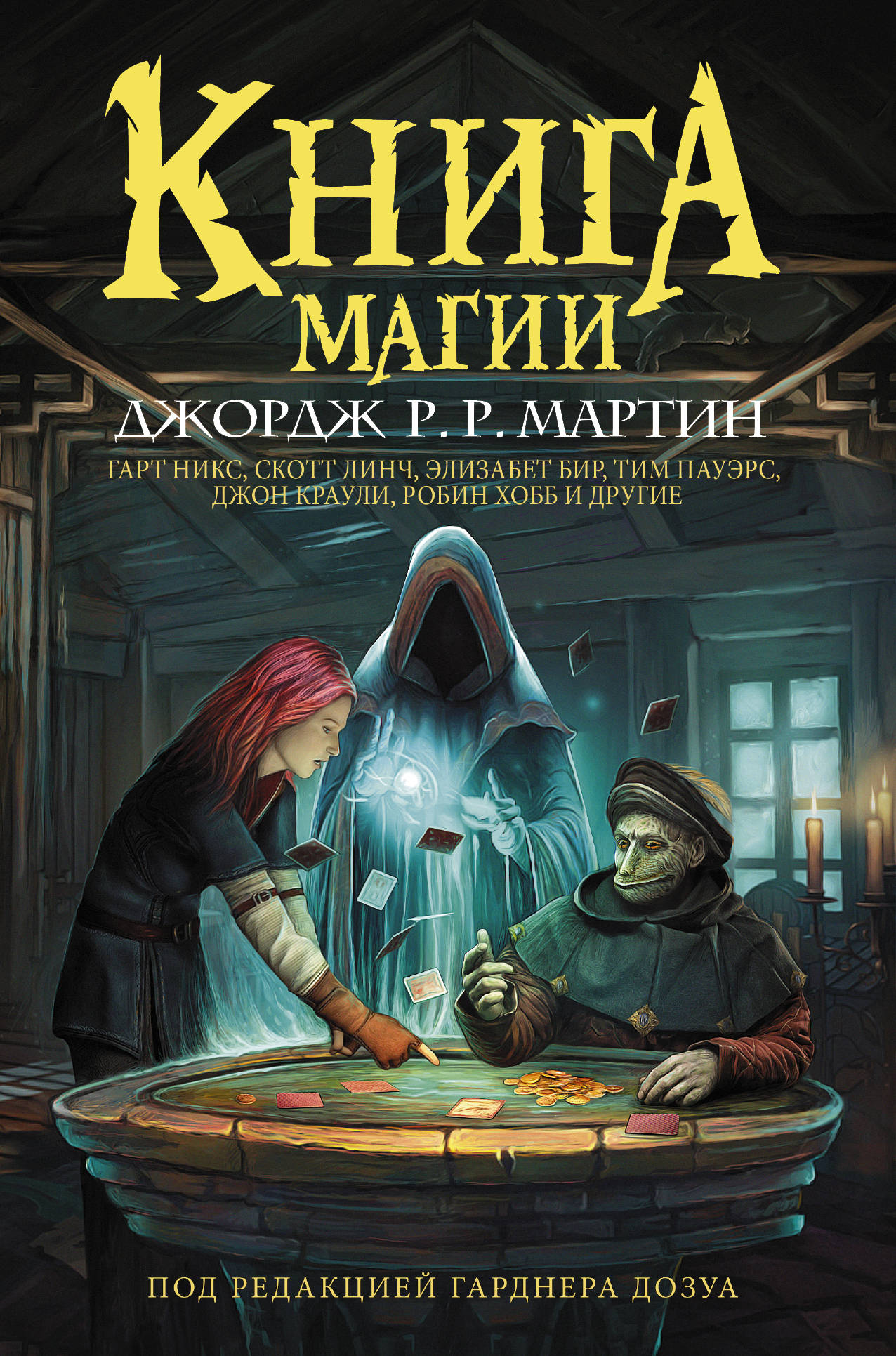 Мартин Джордж Р.Р.,Гарднер Дозуа Книга магии