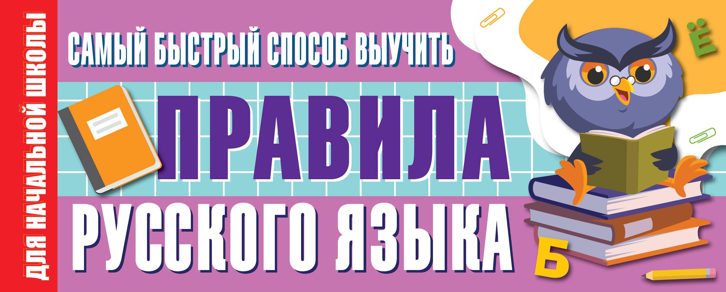 Самый быстрый способ выучить все правила русского языка простейший способ выучить все правила русского языка