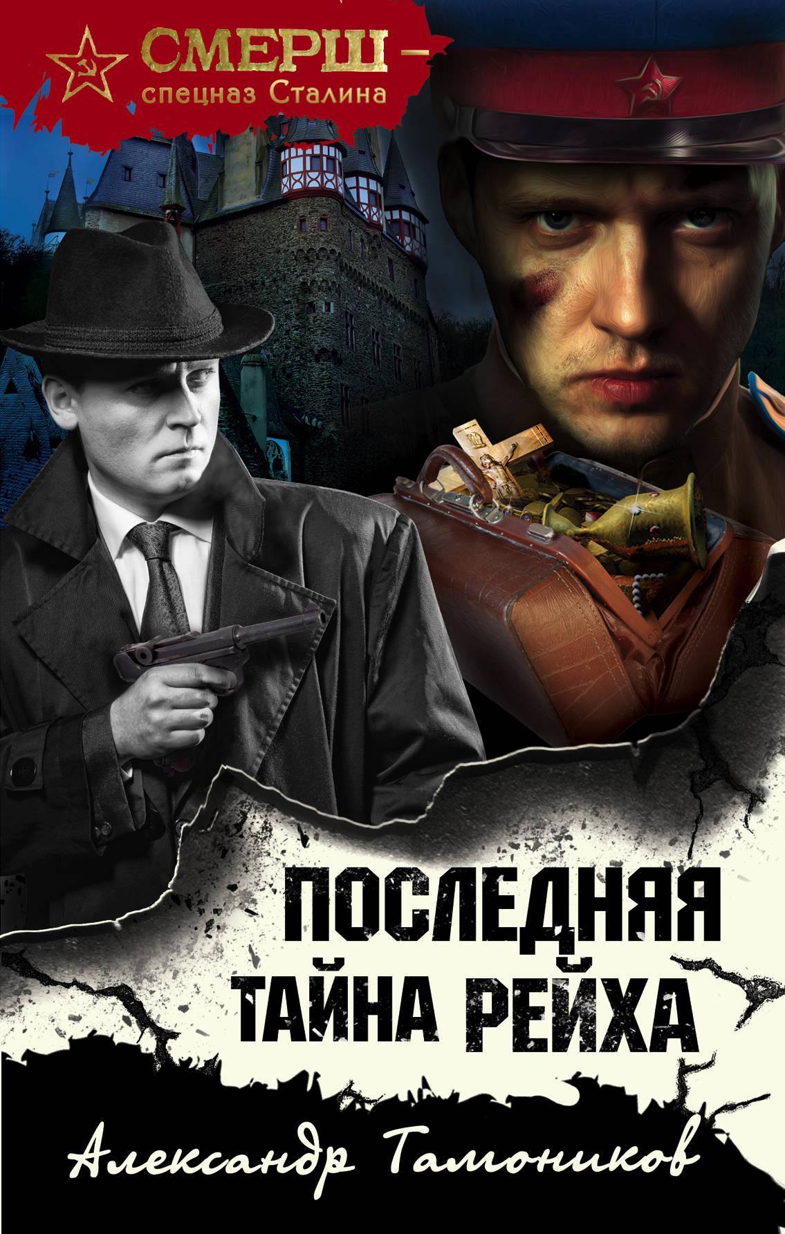 Александр Тамоников Последняя тайна рейха