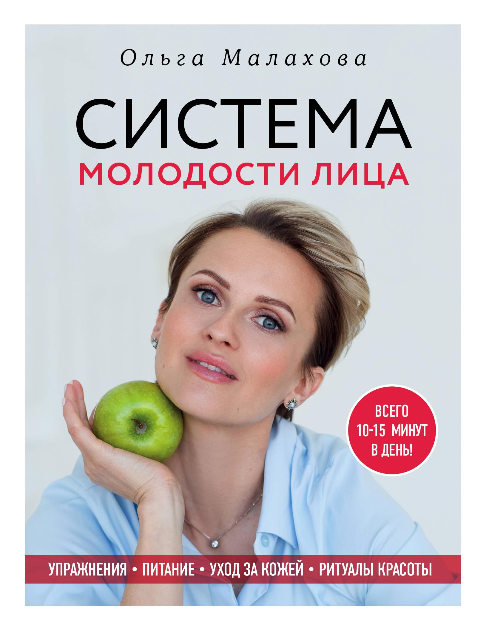 Малахова Ольга Валериевна Ольга Малахова. Система молодости лица