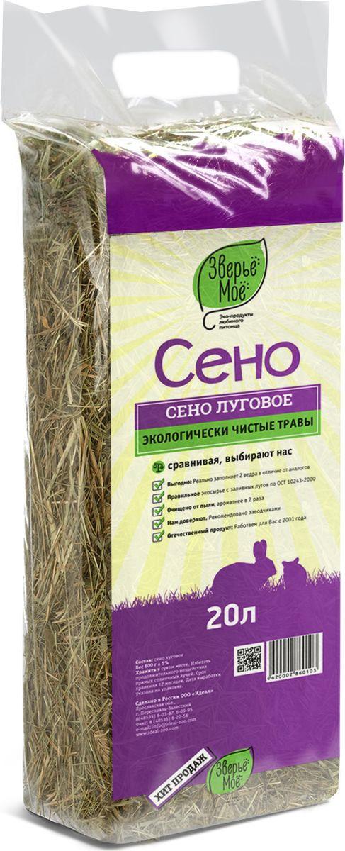 Сено для грызунов Зверье Мое, прессованное, 20 л корм для грызунов vitaline сено 14 7л