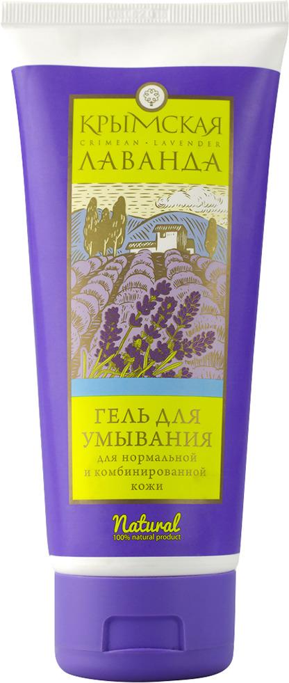 Гель для умывания Крымская Лаванда, для нормальной и комбинированной кожи, 200 г Крымская лаванда