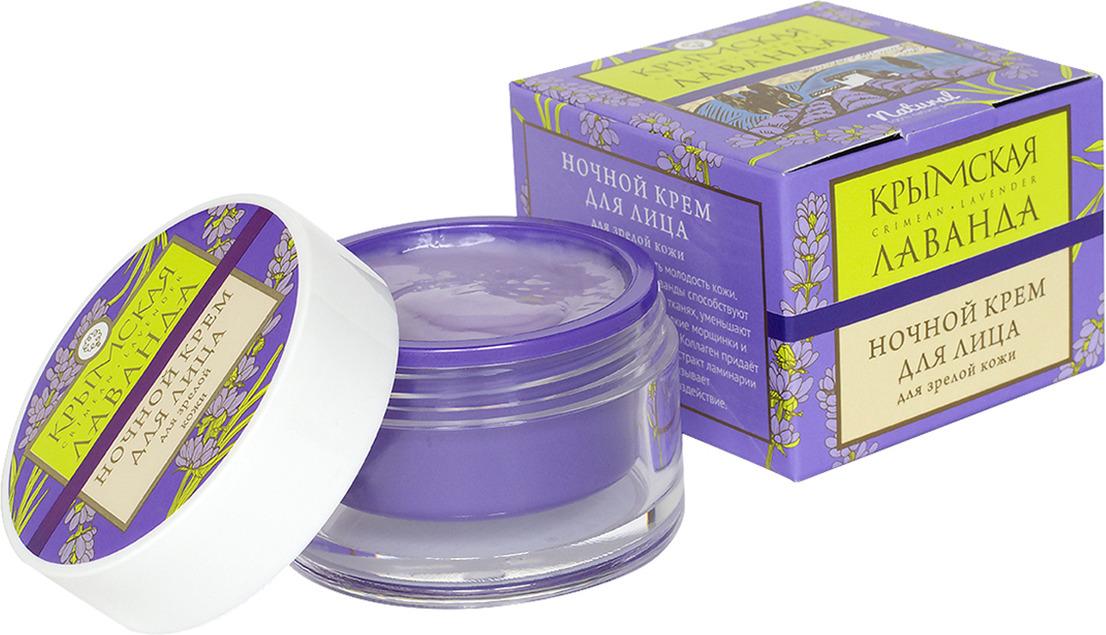 Ночной крем для лица Крымская Лаванда, для зрелой кожи, 50 г Крымская лаванда